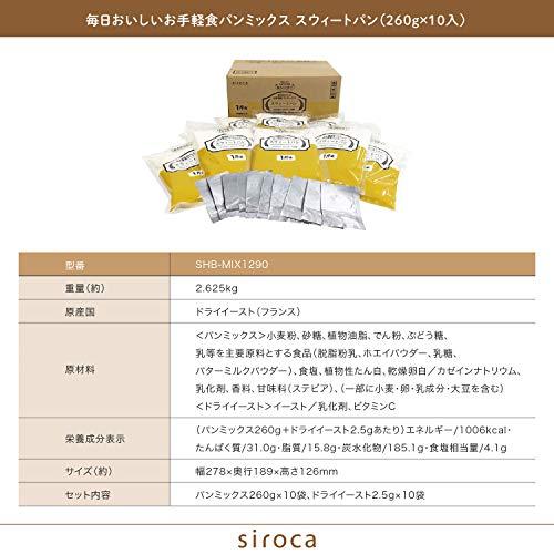 シロカ×ニップン(日本製粉)毎日おいしいパンミックスお手軽食パンミックス(1斤×10袋)スウィートパンSHB-MIX1290[ドライイースト付]