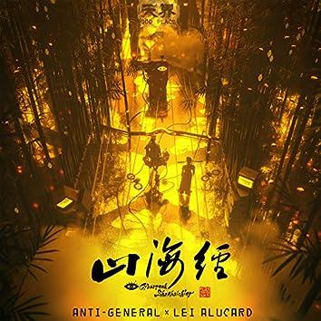 山海经 (Original Motion Picture Soundtrack)