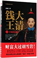 The Lord of Money of Qing Dynasty (1 Advance of A Nobody) (Chinese Edition)
