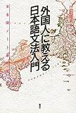 外国人に教える日本語文法入門―日本語ノート活用法