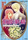 伯爵と妖精 紳士淑女のための愛好者読本 (コバルト文庫)