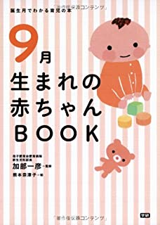 9月生まれの赤ちゃんBOOK (誕生月でわかる育児の本)