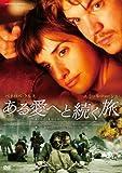 ある愛へと続く旅 [DVD] image
