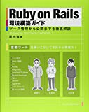 q? encoding=UTF8&ASIN=4844333755&Format= SL160 &ID=AsinImage&MarketPlace=JP&ServiceVersion=20070822&WS=1&tag=liaffiliate 22 - Ruby on Railsの本・参考書の評判
