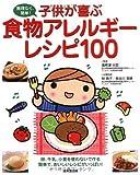 子供が喜ぶ 食物アレルギーレシピ100
