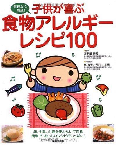 子供が喜ぶ 食物アレルギーレシピ100の詳細を見る