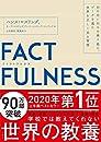 FACTFULNESS ファクトフルネス  10の思い込みを乗り越え、データを基に世界を正しく見る習慣