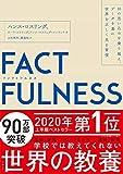 FACTFULNESS(ファクトフルネス) 10の思い込みを乗り越え、データを基に世界を正しく見る習慣|(著)ハンス・ロスリング,オーラ・ロスリング,アンナ・ロスリング・ロンランド/(訳)上杉周作,関美和