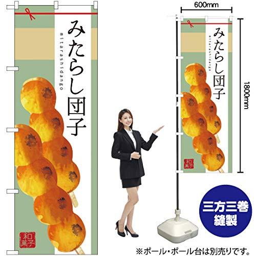 のぼり旗 みたらし団子 SNB-2972 (受注生産)