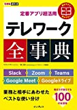 できるポケット 定番アプリ超活用 テレワーク全事典 Slack+Zoom+Teams+Google Meet+Googleドライブ 業務と相手にあわせたベストな使い分け できるポケットシリーズ