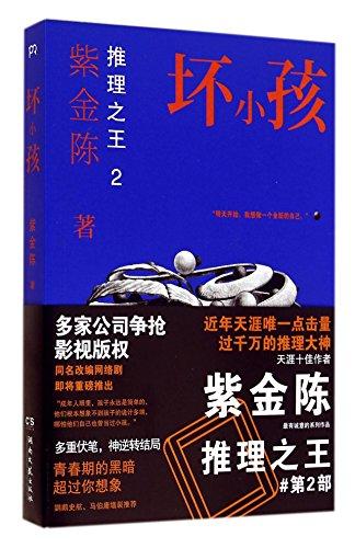 Bad Kid (Chinese Edition)