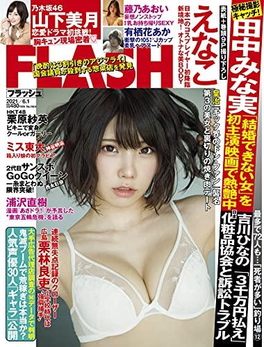週刊FLASH(フラッシュ) 2021年6月1日号(1604号) [雑誌]