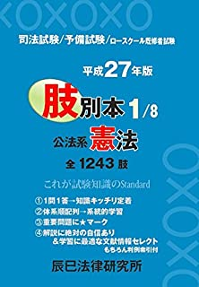 肢別本〈1〉公法系憲法〈平成27年版〉