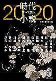 時代小説 ザ・ベスト2020 (集英社文庫)