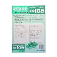 コクヨ 履歴書用紙 多枚数 B5 一般 10枚 シン-51N