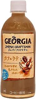 コカ・コーラ ジョージア ジャパン クラフトマン カフェラテ 500mlPET×24本