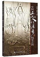 中国吴文化源头与梅里古都