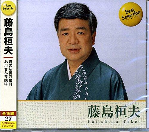 藤島桓夫 BSCD-0051