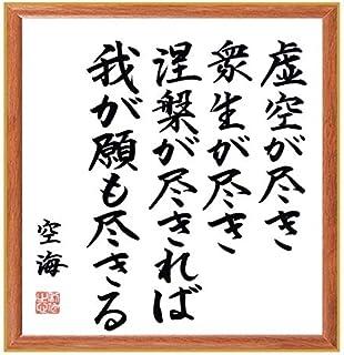 書道色紙/空海の名言『虚空が尽き、衆生が尽き、涅槃が尽きれば、我が願も尽きる』/薄茶額付(千言堂)/B0165