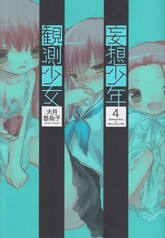 妄想少年観測少女 4 (電撃コミックス)