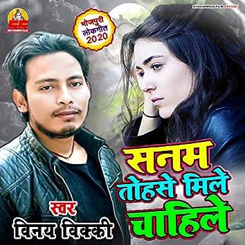 Sanam Tohase Mile Chahile