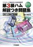 第3級ハム解説つき問題集〈2011/2012年版〉―アマチュア無線技士国家試験用