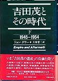 吉田茂とその時代〈下〉1945~1954 (1981年)