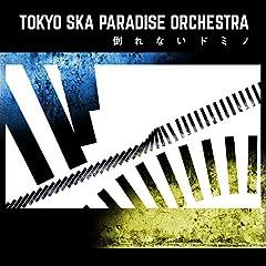 東京スカパラダイスオーケストラ「倒れないドミノ」のジャケット画像