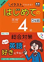 [CD1枚付] 改訂新版 イラストでわかる! はじめての英検4級