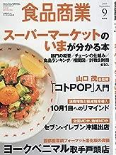 食品商業2019年9月号 (スーパーマーケットのいまが分かる本)