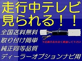 トヨタ ダイハツ純正ナビ用 走行中でもテレビが視聴可能になるテレビキット 日本製 NSZN-Y69DS NMZK-W69D2 NSZN-Z68T NSZT-Y68T NSZT-W68T NSCN-W68 AVN-R8W NSZN-X68D NSZN-W68D NSZP-X68D NSZP-W68D NMZM-W68D NMZK-W68D N212 N215 N211 N214 N213 N216 NMZM-W67D NSZP-W67D NSZP-X67D NMZK-W67D NSZN-W67D NSZN-X67D ALPNM-ZYX9D DUK-W67D NSZN-Z66T NSZT-Y66T NSZT-W66T NSCD-W66 DSZT-YC4T NSZT-ZA4T DSZT-YB4Y NSCP-W64 NSZA-X64T NSZN-W64T NSZT-Y64T NSZT-W64 NSZT-YA4T N224 他多数 走行中テレビDVD シエンタ ノア ヴォクシー アルファード ヴェルファイア ヴィッツ ラ ムーヴ ウェイク キャスト キャンバス タント トコット トール 他
