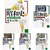 コミック昭和史 全8巻セット