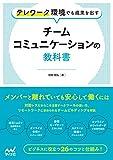 テレワーク環境でも成果を出す チームコミュニケーションの教科書 (Compass Booksシリーズ) - 池田 朋弘