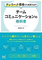 テレワーク環境でも成果を出す チームコミュニケーションの教科書 (Compass Booksシリーズ)