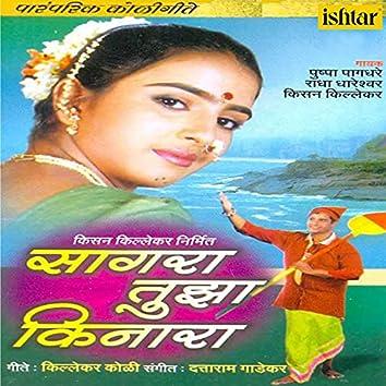 Sagara Tujha Kinara