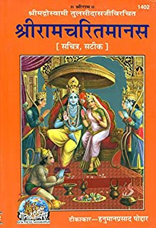 Sri Ramcharitmanas (Ramayana of Tulsidas) Satichtra, Sateek # 1402 (Hindi Edition)