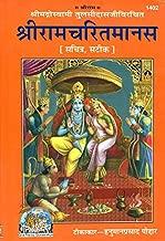 ram geeta in hindi