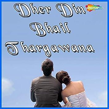 Dher Din Bhail Thargawana