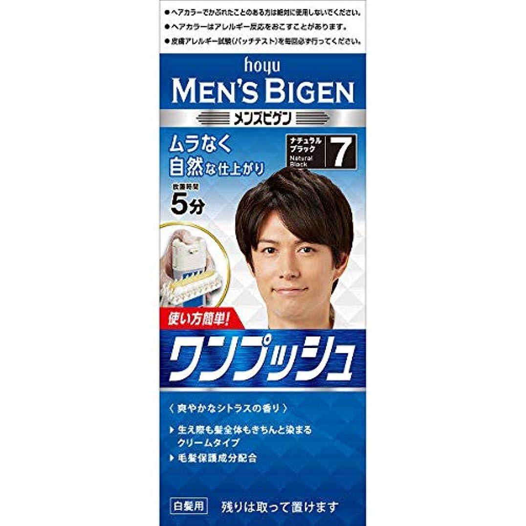若者光面白いホーユー メンズビゲン ワンプッシュ 7 ナチュラルブラック 40g+40g (医薬部外品)