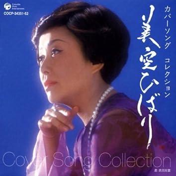 美空ひばり カバーソング コレクション