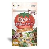 ファイン トマトと酵素のチカラ 30日分(90粒入) リコピン 金時しょうが粉末 黒胡椒抽出物 配合