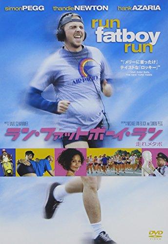 ラン・ファットボーイ・ラン 走れメタボ [DVD]