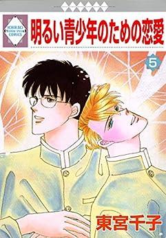 [東宮 千子]の明るい青少年のための恋愛(5) (冬水社・いち*ラキコミックス)