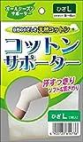 ハヤシ コットンサポーター ひざ(Lサイズ)