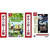 ピクミン3 デラックス|オンラインコード版 + モンスターハンターダブルクロス™ Nintendo Switch Ver.