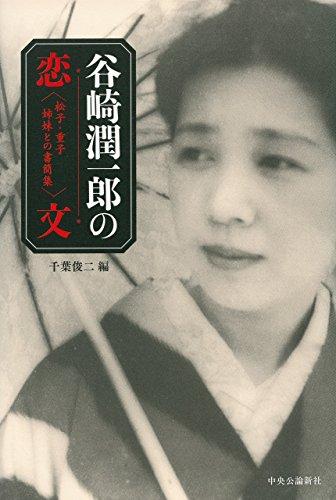 谷崎潤一郎の恋文 - 松子・重子姉妹との書簡集
