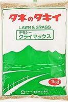 チモシー種子 品種名:クライマックス 3kg(1kg×3袋)タキイ種苗 (3)