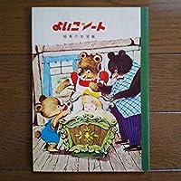 文具 極東の学習帳3匹のクマよいこのノート