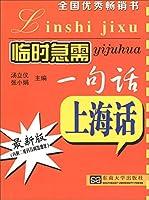 临时急需一句话:上海话(最新版)