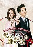 私のキライな翻訳官 DVD-BOX2<シンプルBOX 5,000円シリーズ>[DVD]